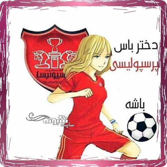 عکس پروفایل پرسپولیس شیره و عشقه سلطان + عکس نوشته پرسپولیس