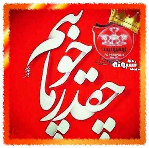 عکس پروفایل پرسپولیس شیره و برنده سلطان + عکس نوشته پرسپولیس