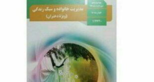 محمدرضا برخورداری نویسنده کتاب مدیریت خانواده و سبک زندگی کیست