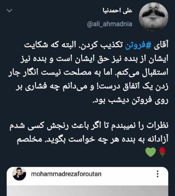 شایعه عجیب تغییر جنسیت محمدرضا فروتن بازیگر سینما