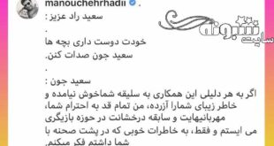 سعید راد منوچهر هادی کارگردان سریال را کوبید +واکنش منوچهره هادی و یکتا ناصر