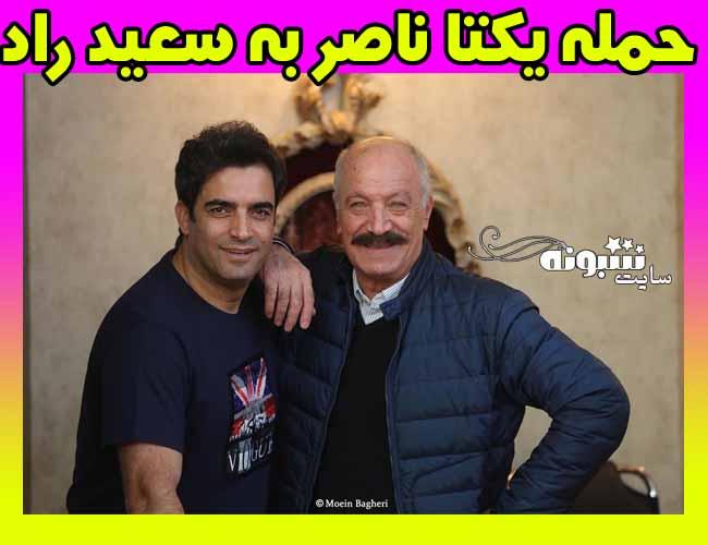 سعید راد سریال دل را کوبید +واکنش منوچهر هادی و یکتا ناصر به سعید راد