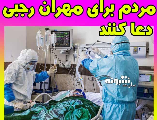 مهران رجبی کرونا گرفت آخرین خبر از وضعیت سلامتی مهران رجبی +عکس