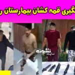 (فیلم) دستگیری قمه کشان بیمارستان پورسینای رشت