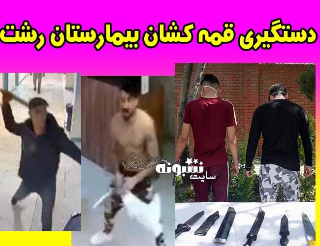 (فیلم) دستگیری قمه کشان بیمارستان پورسینای رشت دستگیری قمه کش ها