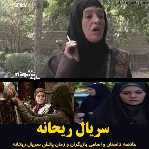 بیوگرافی بازیگران سریال ریحانه + قسمت آخر و پشت صحنه