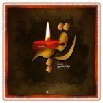 عکس پروفایل و پوستر تسلیت شهادت حضرت رقیه (س) 1400 + استوری