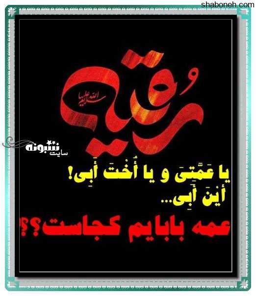 عکس پروفایل و پوستر تسلیت شهادت حضرت رقیه (س) ۹۹ + استوری
