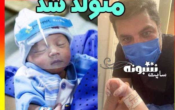 (عکس) برسام فرزند پسر سام درخشانی و دخترش برکه