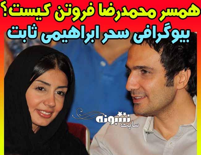 همسر محمدرضا فروتن کیست؟ بیوگرافی سحر ابراهیمی ثابت