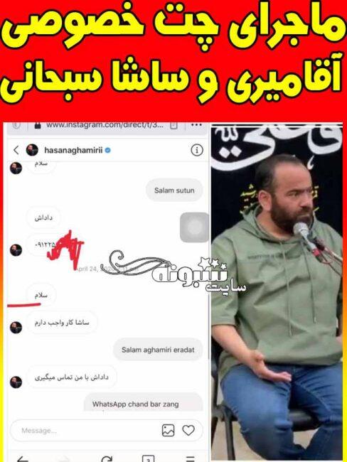 (عکس) هک شدن اینستاگرام ساشا سبحانی و لو رفتن چت حسن آقامیری