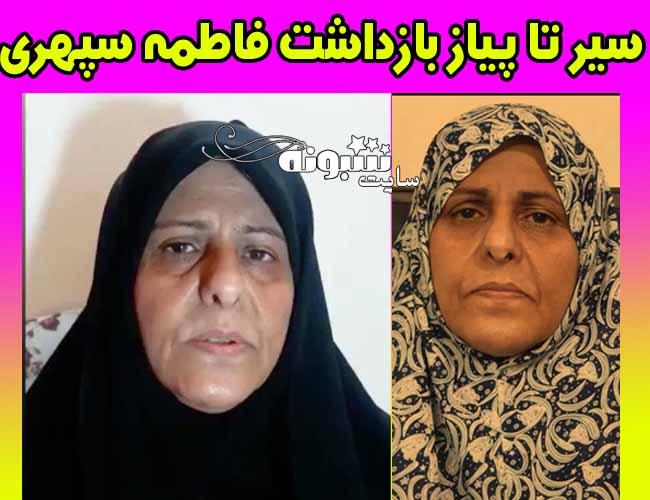 فاطمه سپهری کیست چرا آزاد شد؟ +جرم و علت دستگیری