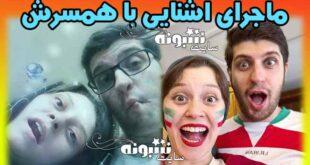 بیوگرافی شادی کرم رودی بازیگر و همسرش آرین وزیر دفتری +اینستاگرام