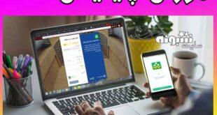 اپلیکیشن شاد 2 | امکانات جدید و دانلود و آموزش نصب در ویندوز و اندروید
