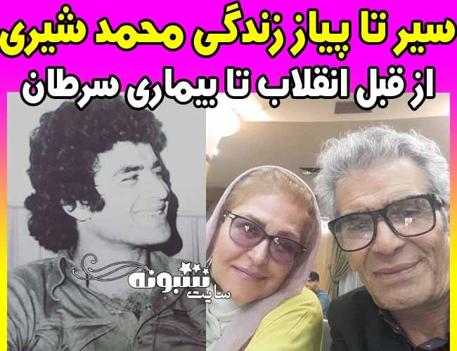 بیوگرافی محمد شیری و همسرش بازیگر سریال شب های برره و درگذشت