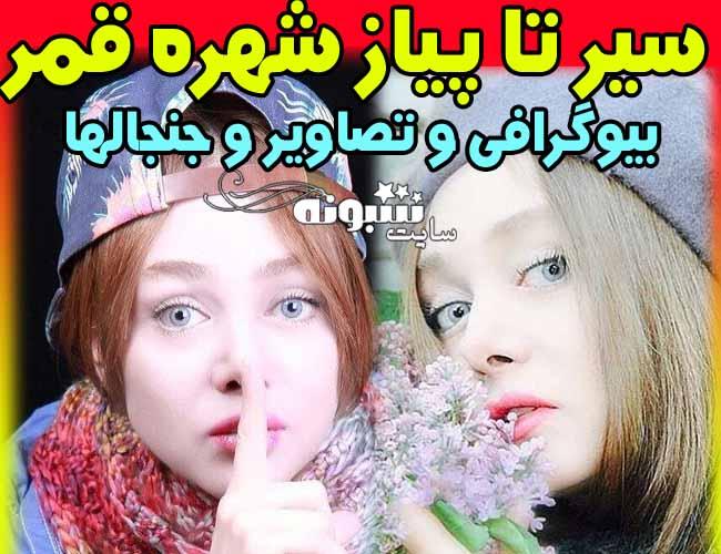 بیوگرافی شهره قمر بازیگر و همسرش + اینستاگرام و عکس شهره قمر