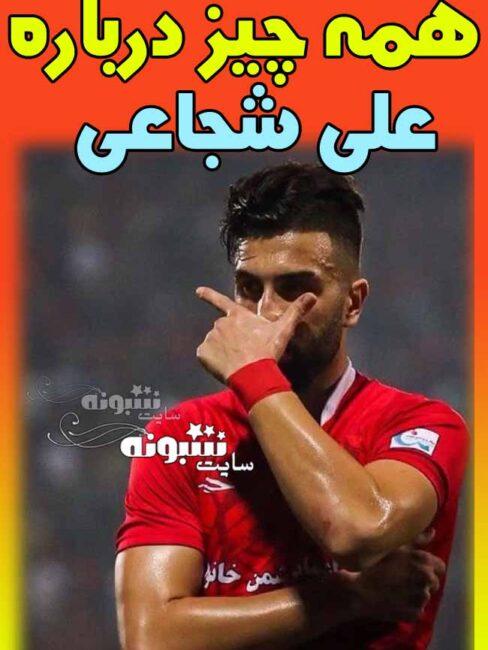 بیوگرافی علی شجاعی بازیکن پرسپولیس (فوتبالیست)+ ازدواج و خانواده