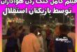 (فیلم کامل) درگیری بازیکنان استقلال با هواداران در فرودگاه مهرآباد