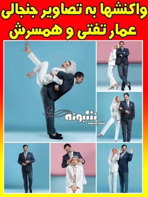 عکس های جنجالی آتلیه عمار تفتی بازیگر و همسرش در اینستاگرام