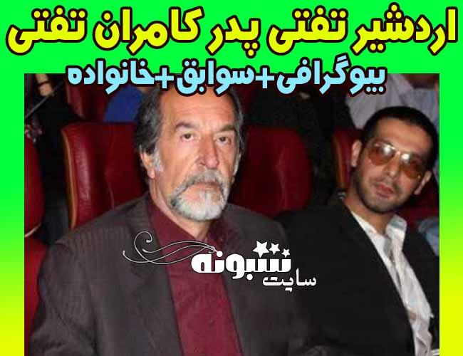 بیوگرافی اردشیر تفتی و همسرش (پدر کامران تفتی) + سوابق