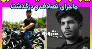 بیوگرافی سعید طاهری جودوکار + علت درگذشت و عکس