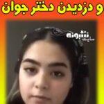 ربودن (دزدیدن) دختر جوان به نام پریا رحمتی توسط راننده تپسی +فیلم