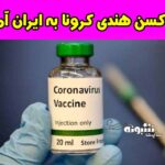 واردات واکسن هندی کرونا به ایران + جزئیات