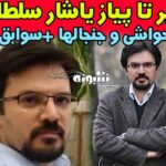 یاشار سلطانی کیست بیوگرافی و افشاگری ها و ماجرای بازداشت