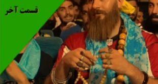 زنگ اخر قسمت اردو (مشاهده آنلاین کلیپ و دانلود با کیفیت عالی )