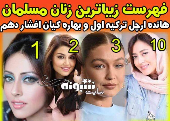 فهرست زیباترین زنان مسلمان 2020 بهاره کیان افشار دهم هانده ارچل ترکیه اول