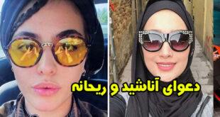ریحانه پارسا و آناشید حسینی درگیر شدند +عکس