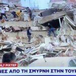 زلزله ترکیه 6.6 ریشتر +فیلم و عکس