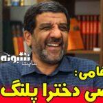(فیلم) عزت الله ضرغامی بعضی از دخترا پلنگ اند و باید نگاهشون کنی