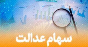 ارزش سهام عدالت امروز پنجشنبه 24 مهر 99