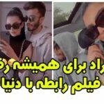 مهاجرت مهراد جم خواننده به ترکیه (فیلم)