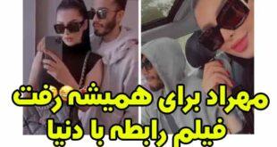 مهاجرت مهراد جم خواننده و رفتن مهراد جم از ایران