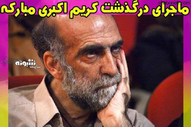 کریم اکبری مبارکه درگذشت بازیگر نقش ابن ملجم