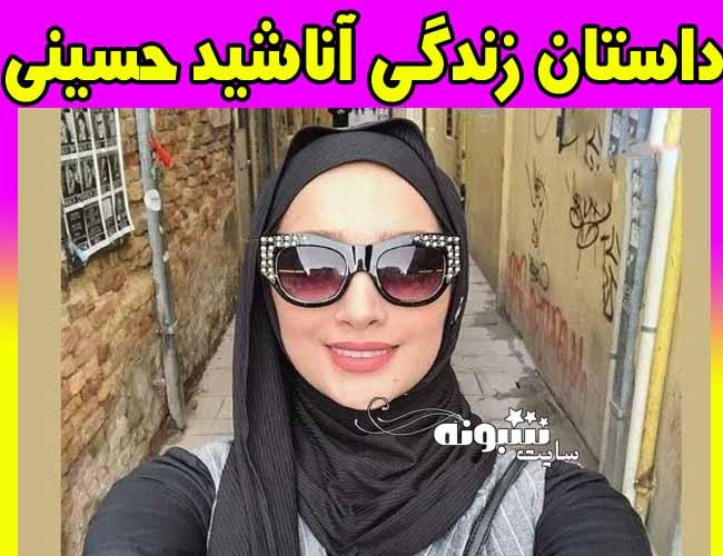 آناشید حسینی کیست بیوگرافی و علت طلاق