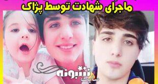 بیوگرافی علی بیرامی سرباز شهید مرزبان +اینستاگرام