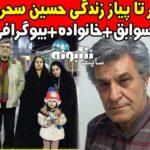 بیوگرافی حسین سحرخیز بازیگر و همسرش نرگس راسخ +فرزندان