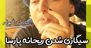 عاشق شدن و سیگار کشیدن ریحانه پارسا (فیلم)