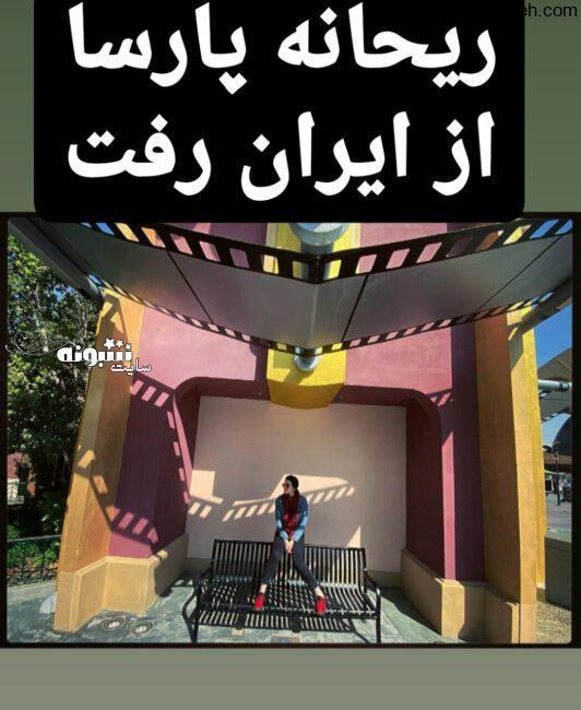 مهاجرت ریحانه پارسا و عکس پناهندگی ریحانه بازیگر در خارج از کشور