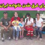 آرتین ایران نژاد ( ایراننژاد) پناهجویان ایرانی غرق شده کیست +عکس