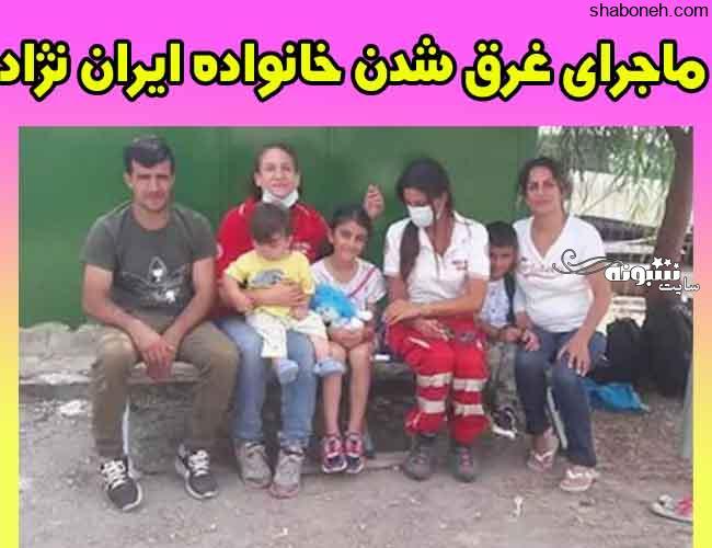 آرتین ایران نژاد (آرتین ایراننژاد) پناهجویان ایرانی غرق شده کیست +عکس