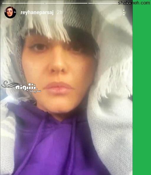 ریحانه پارسا بعد مهاجرت کشف حجاب کرد؟ +عکس