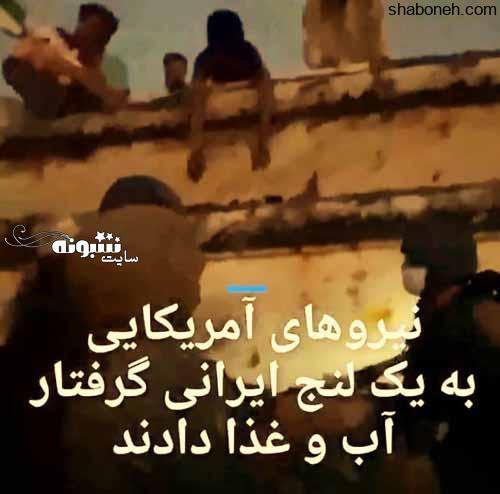 کمک نیروی دریایی ارتش امریکا به کشتی ایرانی