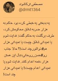 حکم اعدام حسن روحانی جدی شد +عکس