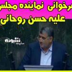 شعرخوانی نماینده مجلس علیه روحانی صحن علنی مجلس