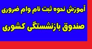 سایت وام ضروری صندوق بازنشستگی کشوری sabasrm.ir