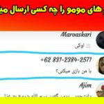 شماره مومو در واتساپ و تلگرام چنده؟